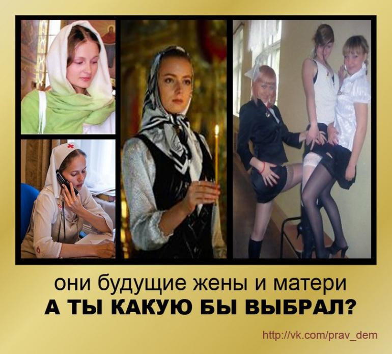 Православие проститутки