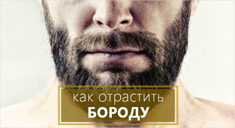 Новосибирской области что сделать чтобы борода росла по сунне активно выкладывает соцсети