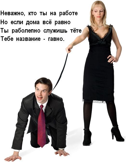 Как сделать чтобы жену оттрахали